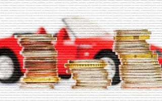 Транспортный налог для физических лиц в России. Ставка, расчет, сроки уплаты.