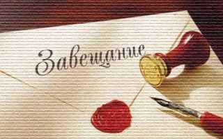 Как правильно написать и оформить завещание на наследство