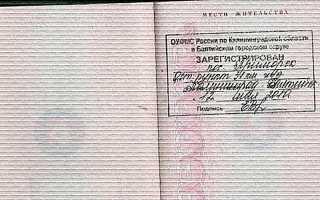 Как прописаться в квартире: порядок прописки и необходимые документы