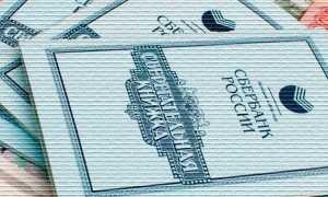 Порядок наследования банковских вкладов