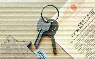 Порядок наследования приватизированной квартиры при отсутствии завещания