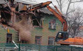 Аварийный дом: получение жилья при расселении