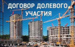 Покупка квартиры по договору долевого участия