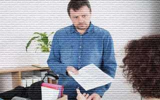 Как правильно написать заявление на увольнение по собственному желанию