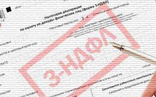 Налоговая декларация при дарении квартиры. Надо ли подавать?