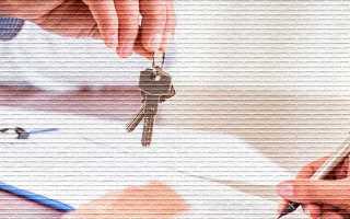 Как правильно по закону сдать квартиру в аренду