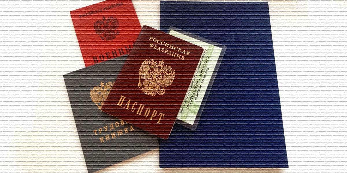 Документы - паспорт, трудовая, диплом, СНИЛС