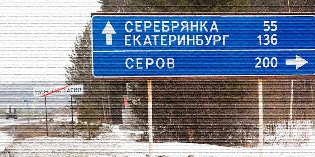 Дорожный указатель - картинка