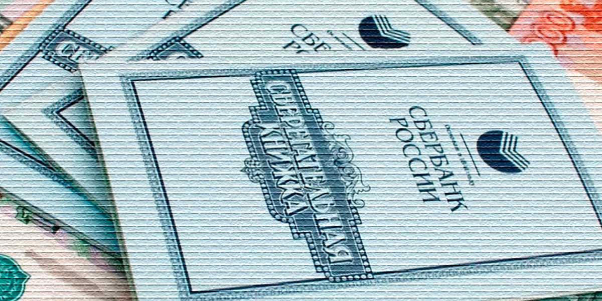Наследование банковских вкладов как наследовать средства на банковском счете