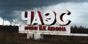 Жилищный сертификат чернобыльца - картинка